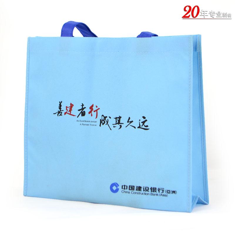 中国建设银行专业订制高端加厚无纺布礼品袋手提袋包装袋环保袋