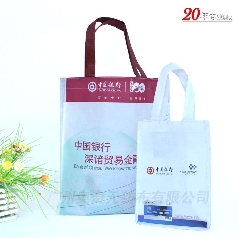 广交会专用无纺布袋礼品袋赠品袋手提袋中国银行广告宣传环保袋