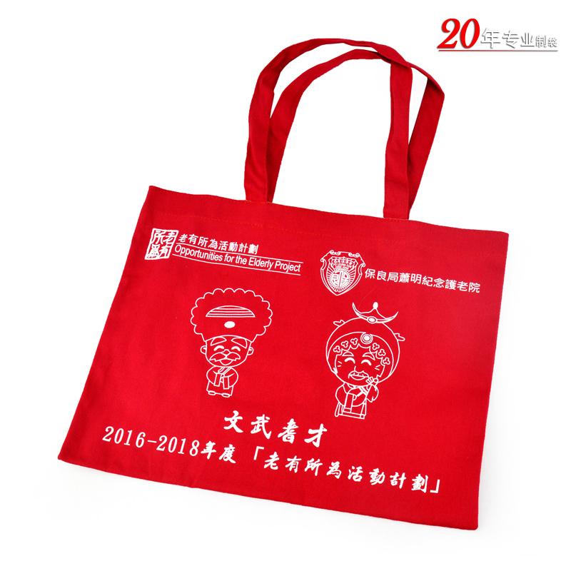 香港老有所为活动计划广告袋礼品袋立体袋棉布袋帆布袋
