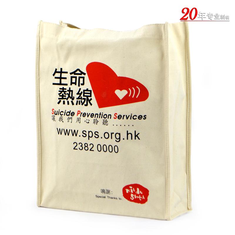香港生命热线创意印刷广告袋礼品袋立体包边袋棉布袋帆布袋