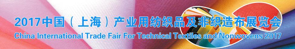 2017年中国(上海)产业用纺织品及非织